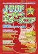 J−POPスーパー★ギター★スコア ギター初心者でも安心の教則&人気曲スコアたっぷりの決定版★