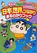 クレヨンしんちゃんのまんが日本と世界のつながりまるわかりブック 国際社会がよくわかる!