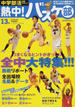 熱中!バスケ部 中学部活応援マガジン Vol.13(2012) 全中大特集!!・出場校の強さのヒミツを大公開
