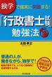 「行政書士試験」勉強法 独学で確実に突破する!