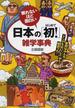 日本の「初!」雑学事典 眠れないほど面白い 最初はみんな「トンデモないこと」から始まった!(王様文庫)