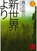 【期間限定価格】新世界より(上)