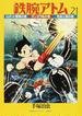 鉄腕アトム カラー版 限定BOX 4-21 ロボット爆弾の巻 ガンガラ島の巻 気体人間の巻