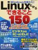 Linuxだからできること150 Windowsを超えた!