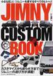 JIMNY CUSTOM BOOK VOL.1(2012)
