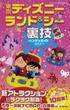 東京ディズニーランド&シー裏技ハンディガイド 2013年版