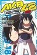 AKB0048宇宙で一番ガチなヤツ! 002 (講談社コミックスマガジン)(少年マガジンKC)