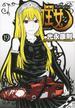 怪物王女 19(シリウスKC)