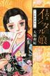 イシュタルの娘 小野於通伝 第6巻(BE LOVE KC(ビーラブKC))