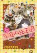新・家庭内猫王国 1