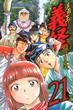 遮那王義経源平の合戦 21 (講談社コミックス)(月刊少年マガジンKC)