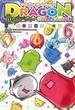 ドラゴンコレクション竜を統べるもの 6 (講談社コミックスマガジン)(少年マガジンKC)
