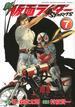 新仮面ライダーSPIRITS 7 (講談社コミックスデラックス)(KCデラックス)