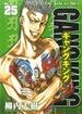 ギャングキング 25 (YKコミックス)(YKコミックス)
