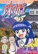 タイム・スリッパー珠姫 2 (NICHIBUN COMICS)