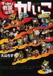 うっかり戦国4コマかいこ 其ノ3 (WINGS COMICS)(WINGS COMICS(ウィングスコミックス))
