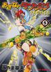 おざなりダンジョンTACTICS 5(CR comics)