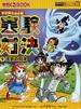 実験対決 9 学校勝ちぬき戦 科学実験対決漫画 (かがくるBOOK)