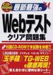 最新最強のWebテストクリア問題集 '14年版