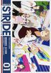 プリンス・オブ・ストライド 01 (シルフコミックス)