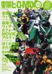 東映ヒーローMAX Vol.43(2012AUTUMN) 仮面ライダー!スーパー戦隊!!宇宙刑事!!!冬の東映ヒーロー大戦!!!!