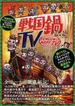 戦国鍋TV VISUAL BOOK