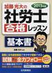 加藤光大の社労士合格レッスン 基本書 2013年版
