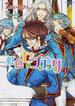 虹色セプテッタ (EARTH STAR COMICS) 2巻セット(EARTH STAR COMICS(アーススターコミックス))