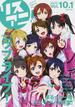 リスアニ! LISTEN TO ANIMATED MUSIC! Vol.10.1(2012Oct.) 別冊キャラクター・ソング