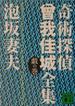 奇術探偵 曾我佳城全集 戯の巻(講談社文庫)