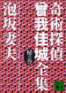 奇術探偵 曾我佳城全集 秘の巻(講談社文庫)