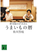 寿司屋のかみさん うまいもの暦