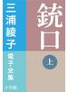 三浦綾子 電子全集 銃口 (上)