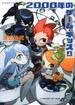 2000年のゲーム・キッズ 上(星海社文庫)