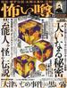 怖い噂 怪談・都市伝説・未解決事件・恐怖 VOL.15