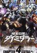健全ロボダイミダラー 4 (BEAM COMIX)(ビームコミックス)