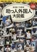 プロ野球助っ人外国人大図鑑 保存版