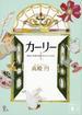 カーリー 1 黄金の尖塔の国とあひると小公女(講談社文庫)