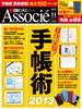 日経ビジネスアソシエ2012年11月号