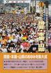 ふるさと揖斐・本巣・山県 生活感あふれる写真でつづる決定版写真集! 保存版