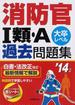消防官Ⅰ類・A過去問題集 大卒レベル '14年版
