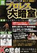 プロレス大暗室 日本唯一のマット界「裏ネタ」情報誌! 業界に流れるノア「年内解散説」