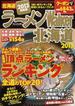 ラーメンWalker北海道 2013