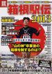 箱根駅伝 2013 2013年箱根駅伝観戦が100倍楽しくなる!