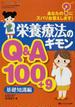 栄養療法のギモンQ&A100+9 あなたの?にズバリお答えします! 基礎知識編