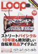 "LOOP Magazine VOL.15 10年後も絶対欲しい自転車銘品アイテム!!""BICYCLE TOOLS&GEAR""ISSUE(サンエイムック)"