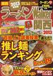 ラーメンWalker関西 2013