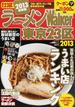 ラーメンWalker東京23区 2013