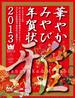 華やかみやび年賀状 2013