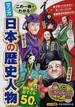この一冊でわかる!マンガ日本の歴史人物教科書に出てくる50人 必ず知っておきたいキーパーソンの重要事項を総まとめ!